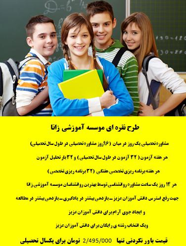 پکیج نقره ای موسسه آموزشی زانا