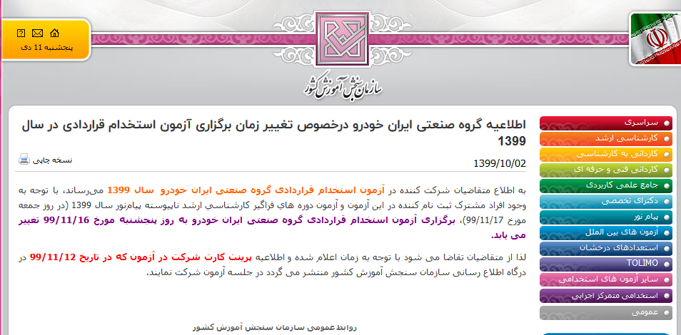 اطلاعیه گروه صنعتی ایران خودرو درخصوص تغییر زمان برگزاری آزمون استخدام قراردادی در سال 1399