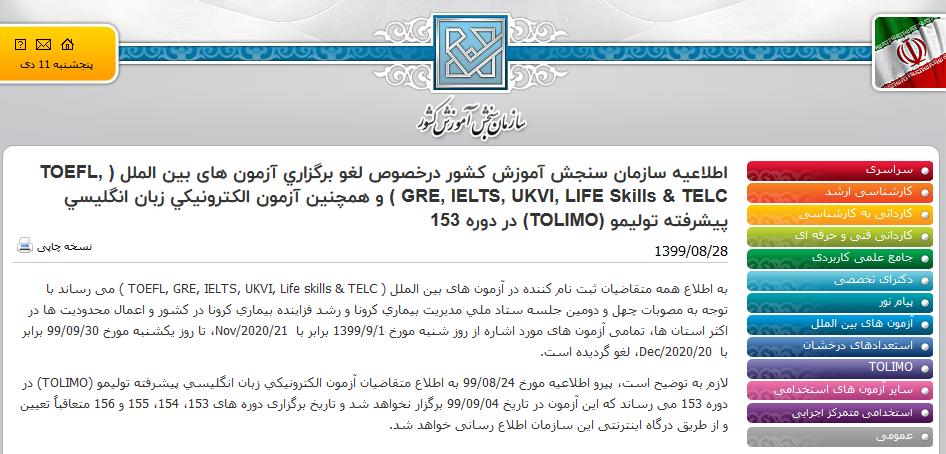 اطلاعیه سازمان سنجش آموزش کشور درخصوص لغو برگزاري آزمون های بین الملل ( TOEFL, GRE, IELTS, UKVI, LIFE Skills & TELC ) و همچنین آزمون الكترونيكي زبان انگليسي پيشرفته تولیمو (TOLIMO) در دوره 153