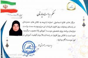 انتخاب سرکار خانم فائزه اسماعیلی به عنوان ریاست دپارتمان برنامه ریزی آموزشی موسسه آموزشی زانا