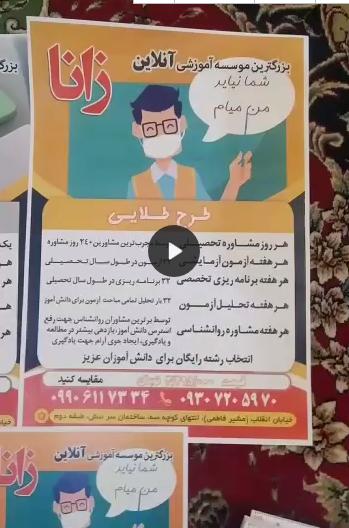 پخش تراکت های متنوع و جذاب بین دانش آموزان توسط شعبه شیراز سرکار خانم ایزدی
