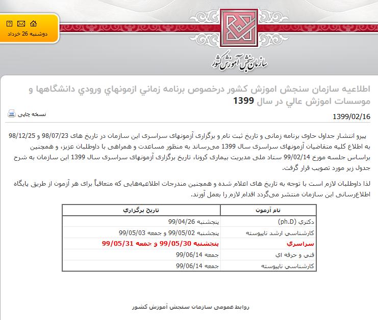 اطلاعيه سازمان سنجش اموزش کشور درخصوص برنامه زماني ازمونهاي ورودي دانشگاهها و موسسات اموزش عالي در سال 1399