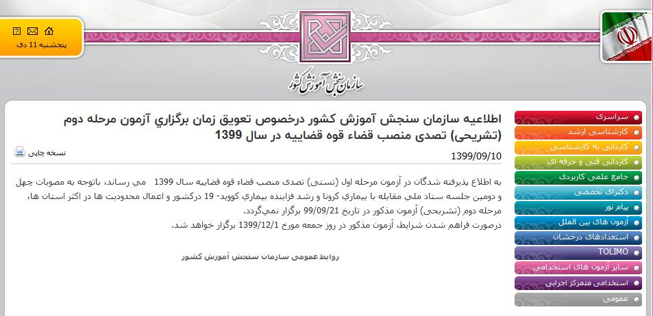اطلاعیه سازمان سنجش آموزش کشور درخصوص تعويق زمان برگزاري آزمون مرحله دوم (تشریحی) تصدی منصب قضاء قوه قضاییه در سال 1399