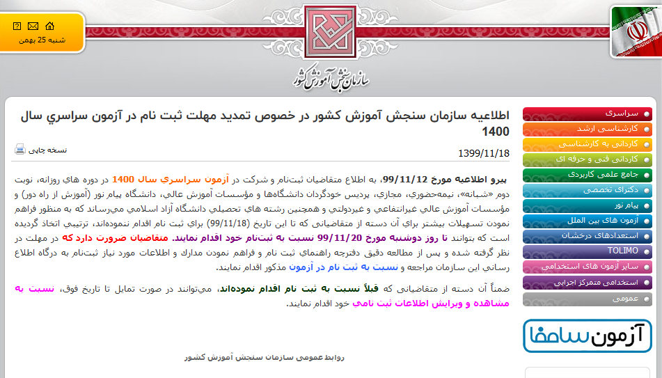 اطلاعيه سازمان سنجش آموزش كشور در خصوص تمديد مهلت ثبت نام در آزمون سراسري سال 1400