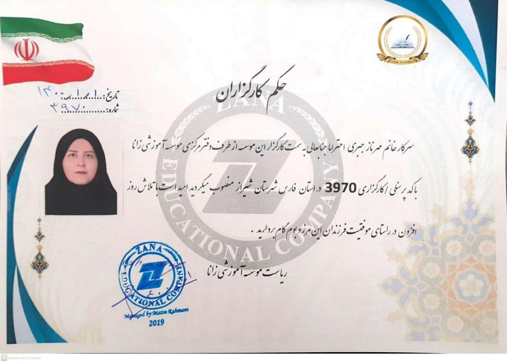انتصاب سرکار خانم مهرناز جبری به سمت کارگزاری موسسه در استان فارس _ شهرستان شیراز