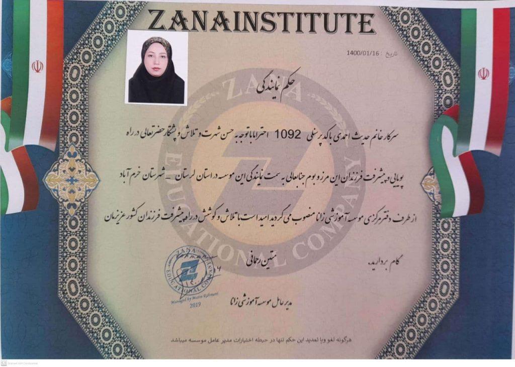 انتصاب سرکار خانم حدیث احمدی