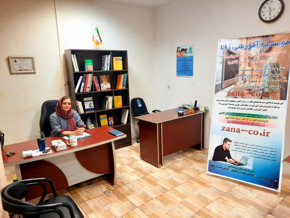خانم خرسندی از شعبات فعال موسسه در تهران