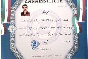 انتصاب جناب آقای غلامرضا کخاجوان به سمت نمایندگی موسسه آموزشی زانا در شهرستان زاهدان