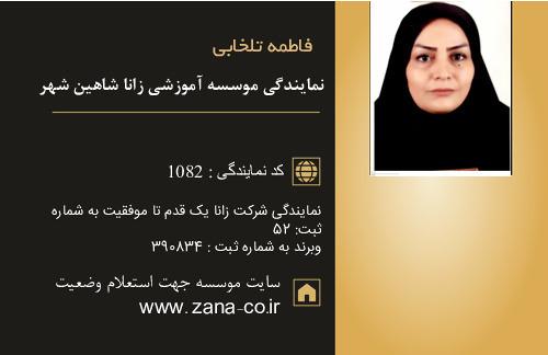نمایندگی موسسه آموزشی زانا در شاهین شهر