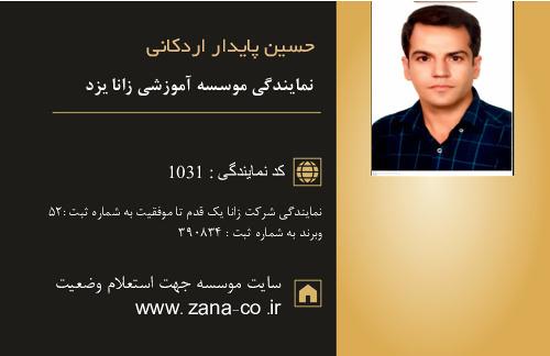 نمایندگی موسسه آموزشی زانا در یزد